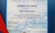 Диплом Меликян Мане