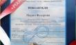 Диплом Федорова Мария