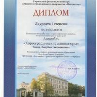 диплом Зарубская