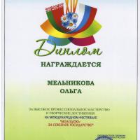 мельникова-диплом