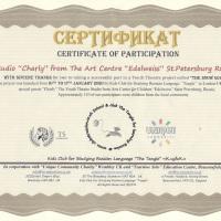сертификат-