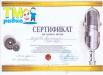 Сертификат Казиева