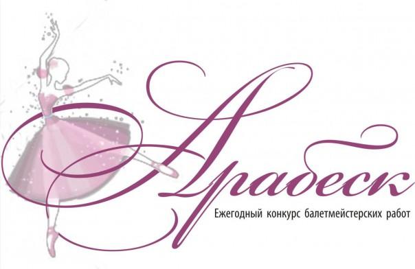 V Ежегодный конкурс балетмейстерских работ «Арабеск»