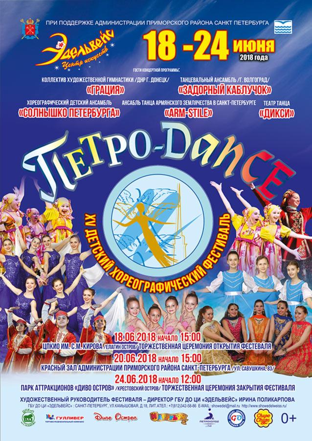 Петро-Dance