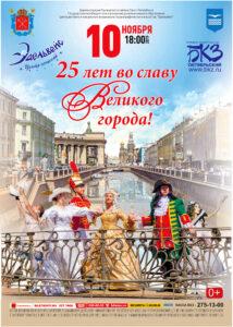 25 лет во славу Великого города!